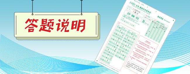 GNK的考试时间及科目